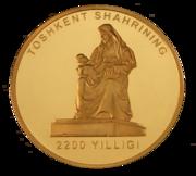 Юбилейная золотая монета ЦБ Республики Узбекистан